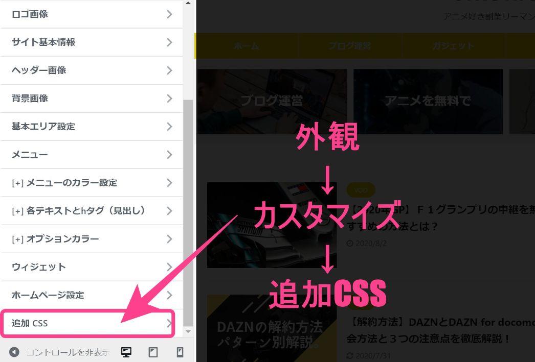 サイト名のフォントサイズの変更②