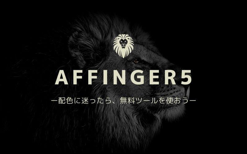 AFFINGER5配色に迷ったら無料ツールを使おう