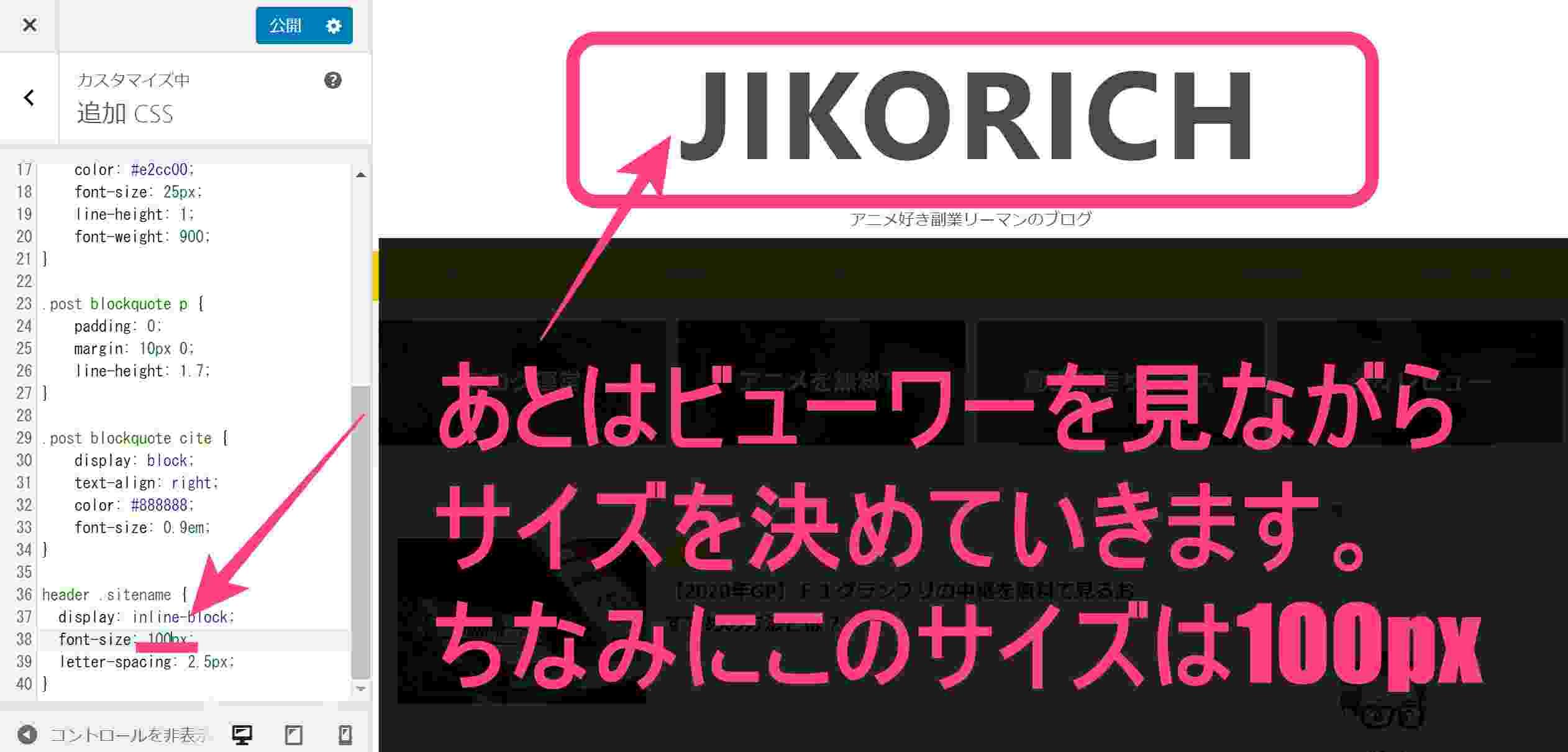 サイト名のフォントサイズの変更④