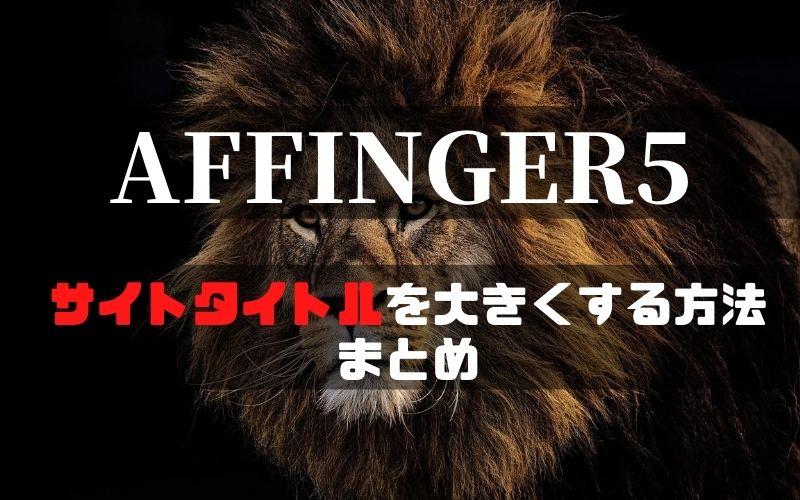AFFINGER5のサイト名の大きさを変更