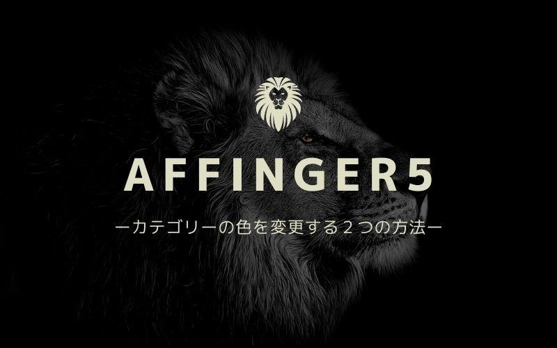 AFFINGER5カテゴリーの色を変更する2つの方法