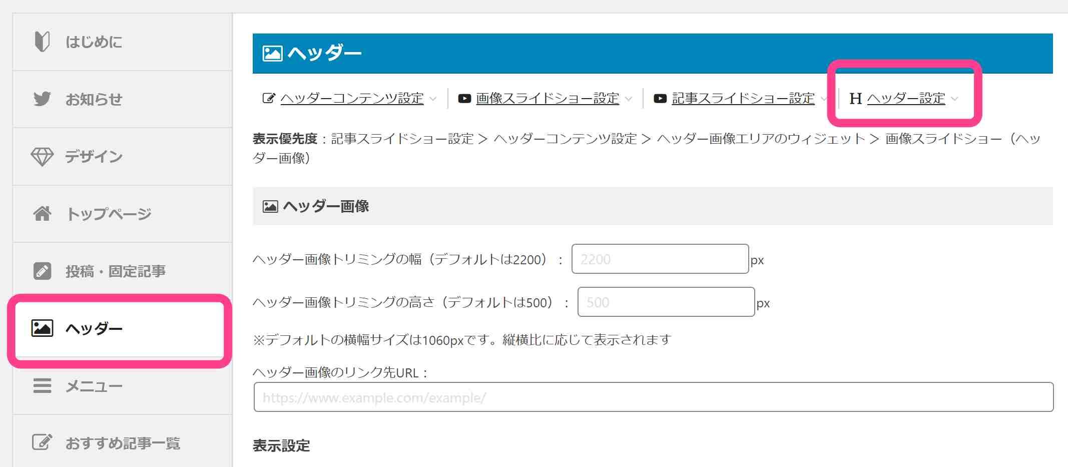 サイト名を中央部に表示する方法②