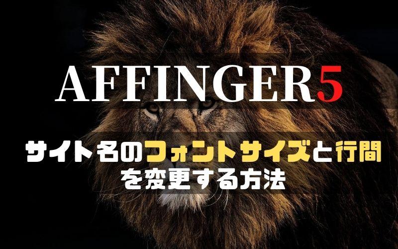 AFFINGERでサイト名を大きく変更する方法
