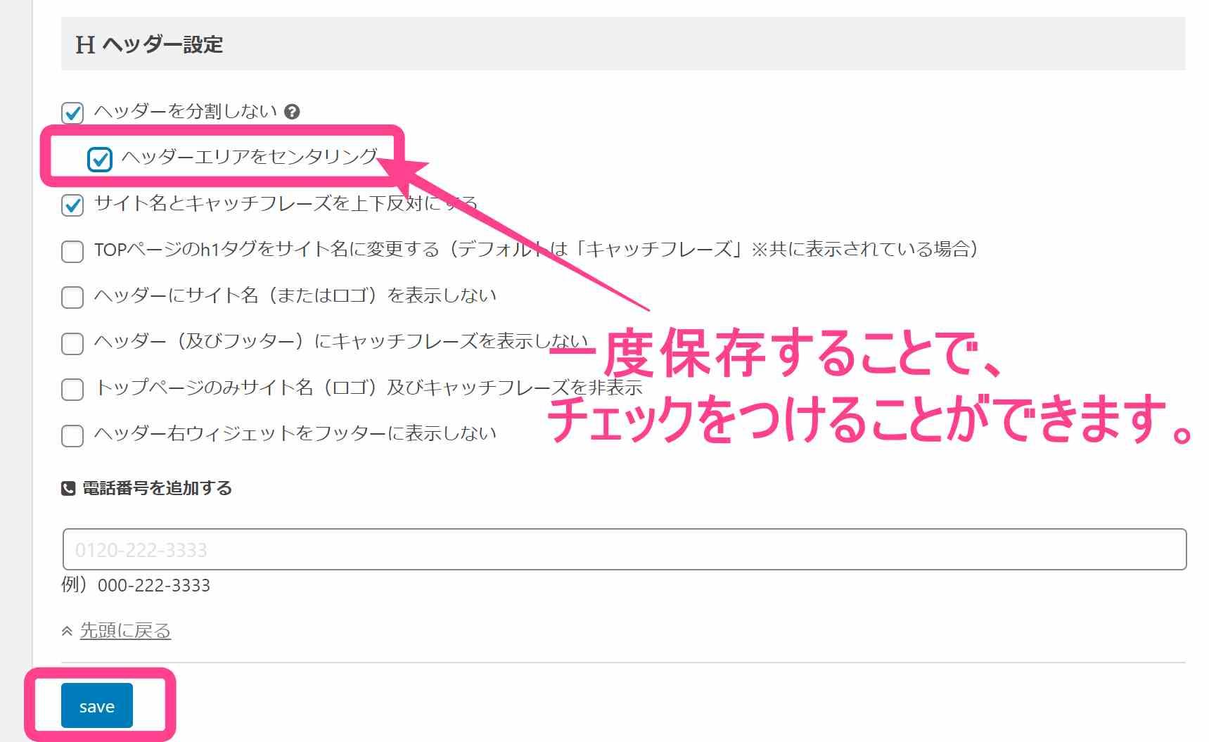 サイト名を中央部に表示する方法④