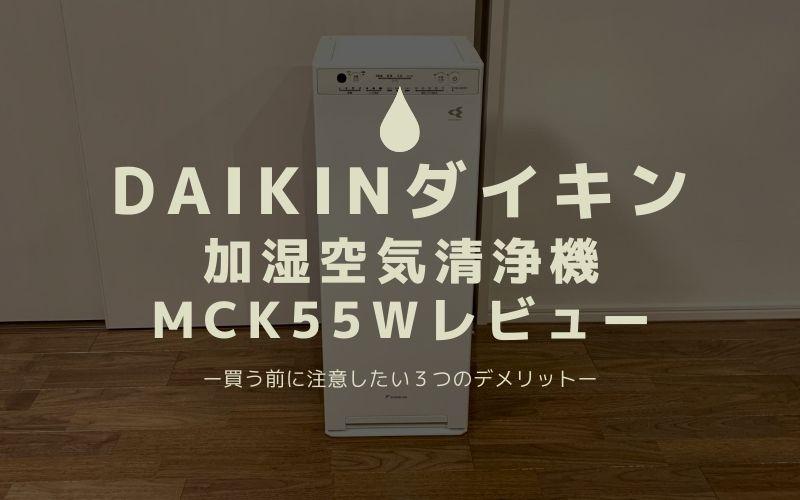 DAIKIN(MCK55W)レビュー