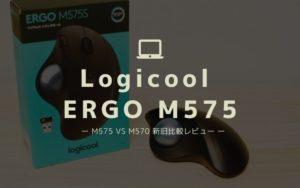 Logicool M575 アイキャッチ